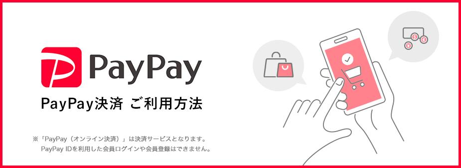 PayPay決済 ご利用方法