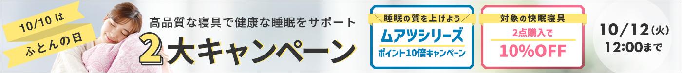 ふとんの日2大キャンペーン