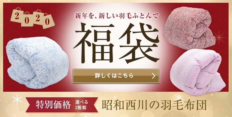 2020 福袋 昭和西川の羽毛布団