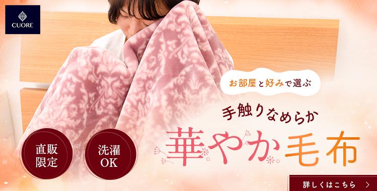 手触りなめらか華やか毛布