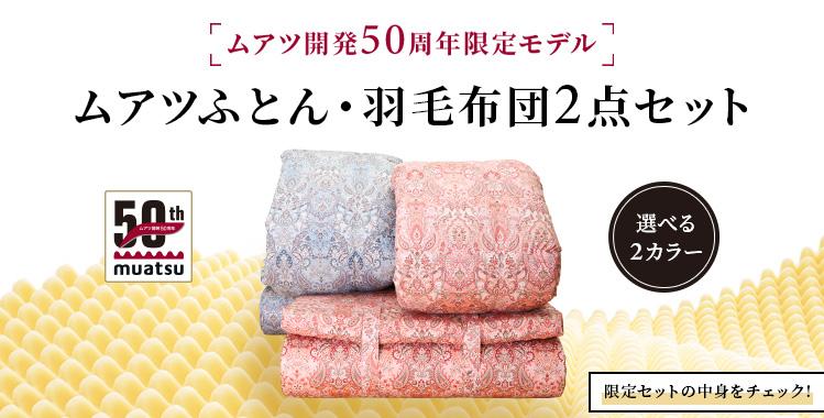 ムアツふとん・羽毛布団2点セット