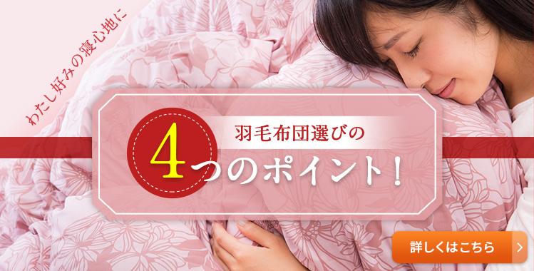 羽毛布団選びの4つのポイント