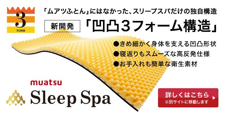 SleepSpa
