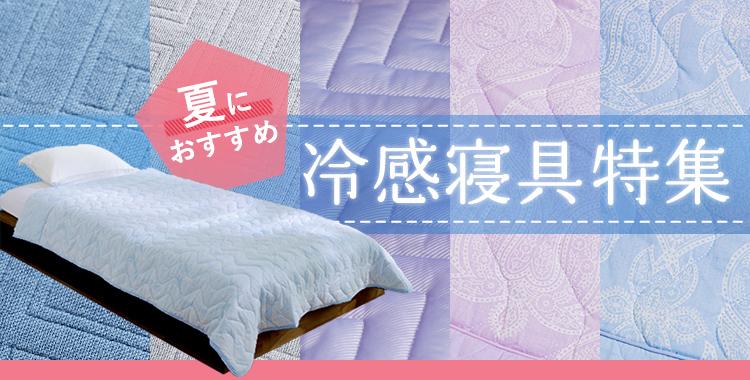 夏におすすめ!冷感寝具特集
