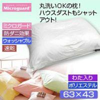 [ミクロガード][送料無料]ポリエステルわた入り枕クリーム 43×63cm