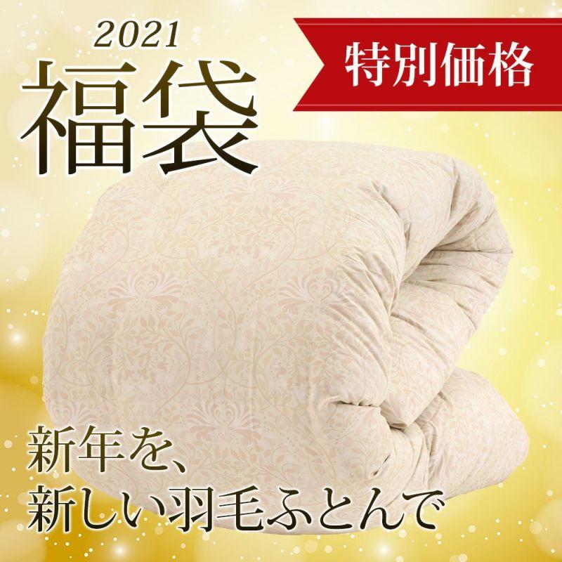 [昭和西川の福袋]羽毛布団 ハンガリー産シルバーマザーグースダウン93% 1.2kgシングル レッド・ベージュ