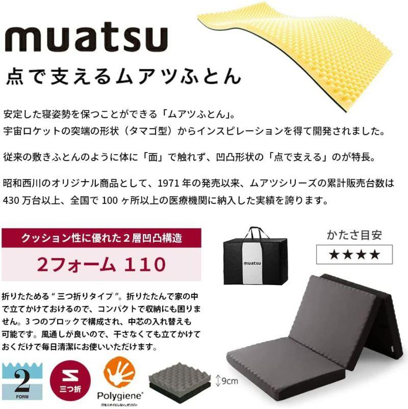 ムアツふとん 2フォーム三つ折りタイプ 110NT シングル ブラック