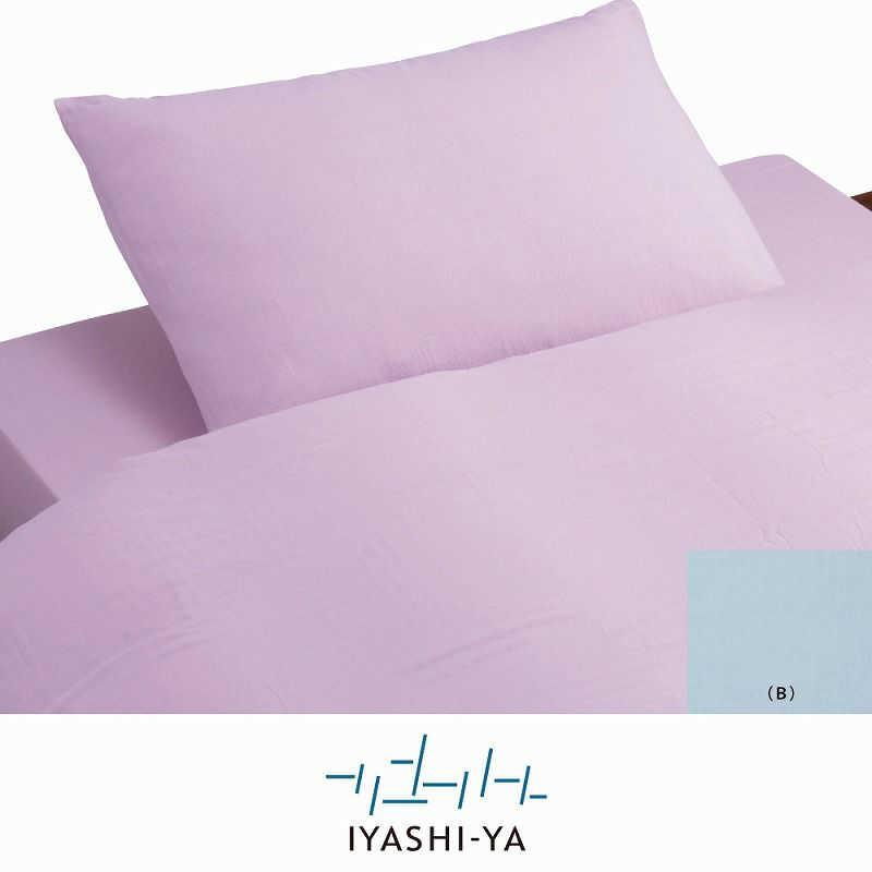 [イヤシヤ]九六晒 掛けふとんカバー/IY-1650(ダブル)190×210cm ピンク・ブルー