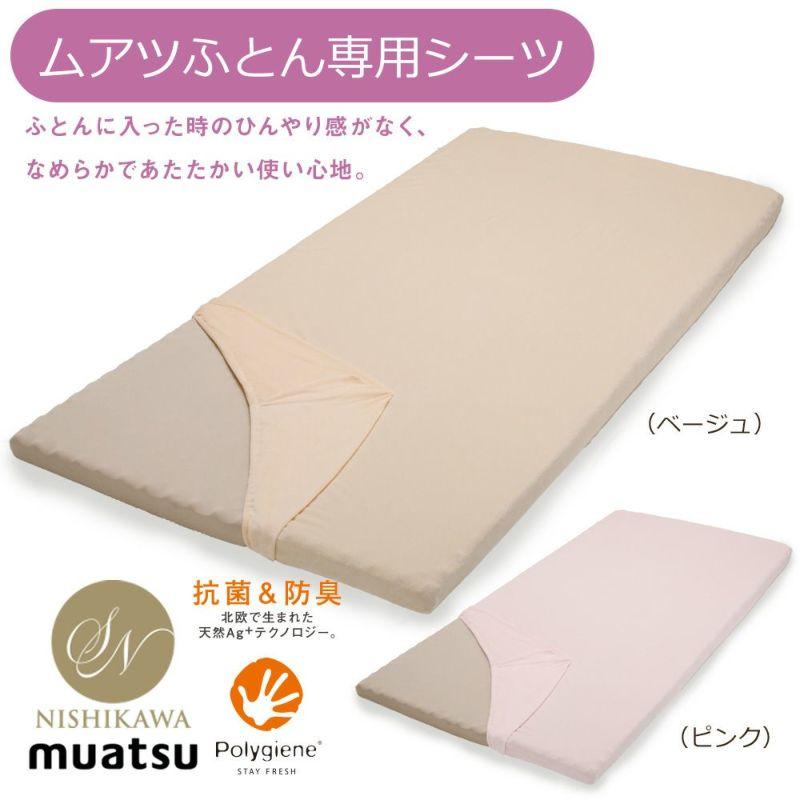 ムアツシーツ綿ベロア/MS6450(セミダブル) ピンク・ベージュ