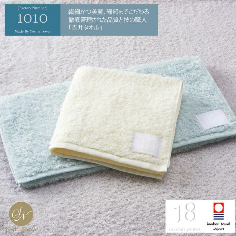 [18 IMABARI WORKS]バスタオル/1010-HM 63×120cm