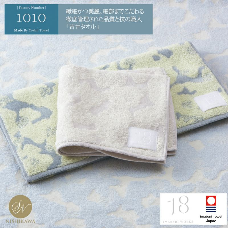 [18 IMABARI WORKS]バスタオル/1010-SS 63×120cm