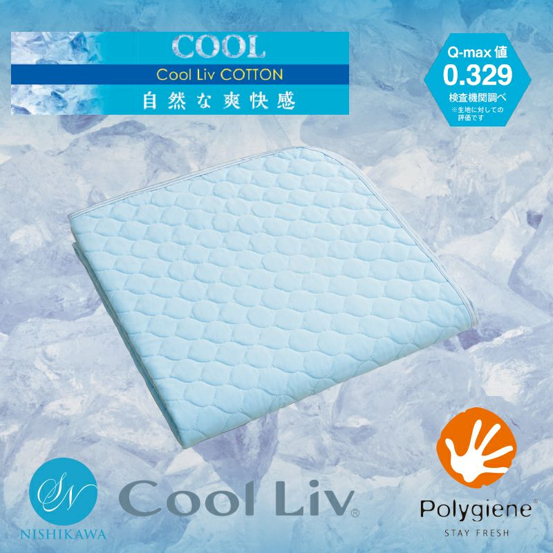 Cool Liv COTTON/パッドシーツ(ダブル) ブルー