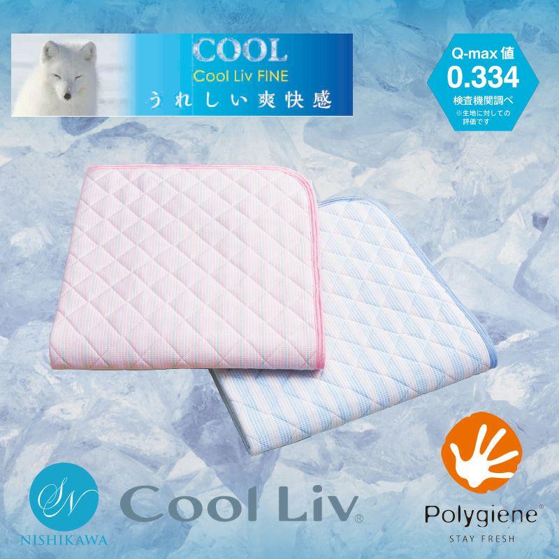 [クールリブ]Cool Liv Fine/パッドシーツ(ダブル) ピンク・ブルー