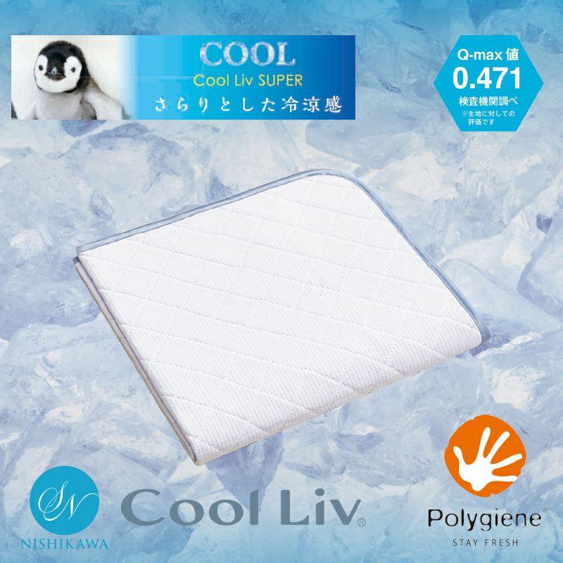 Cool Liv SUPER/パッドシーツ(セミダブル) ブルー