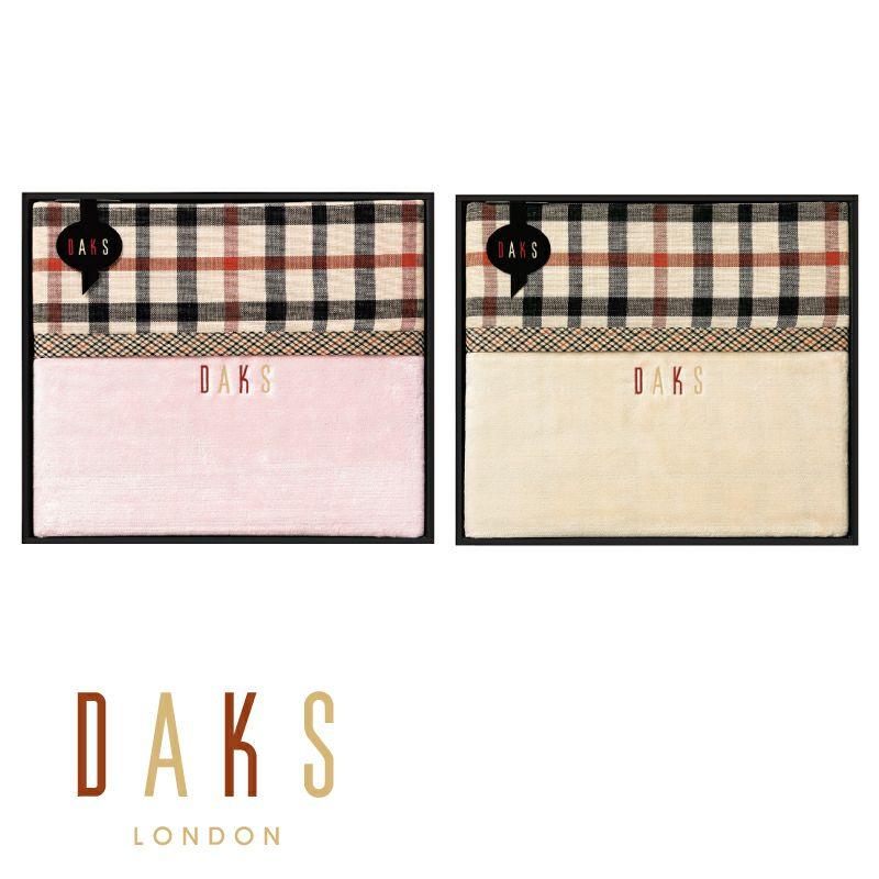 DAKS シール織り・ガーゼリバーシブル綿毛布(毛羽部分)/D1210