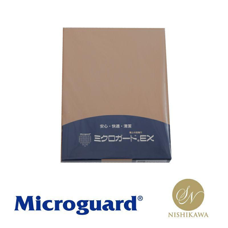 [ミクロガード][送料無料]EX敷き布団カバー(ダブルロング)シルバーブルー・モカブラウン・クリーム・サンオレンジ