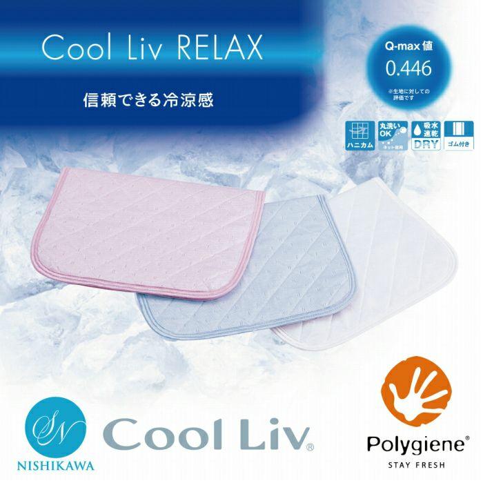 Cool Liv RELAX/ピロパッド 63×43cm用 ピンク・ブルー・ホワイト