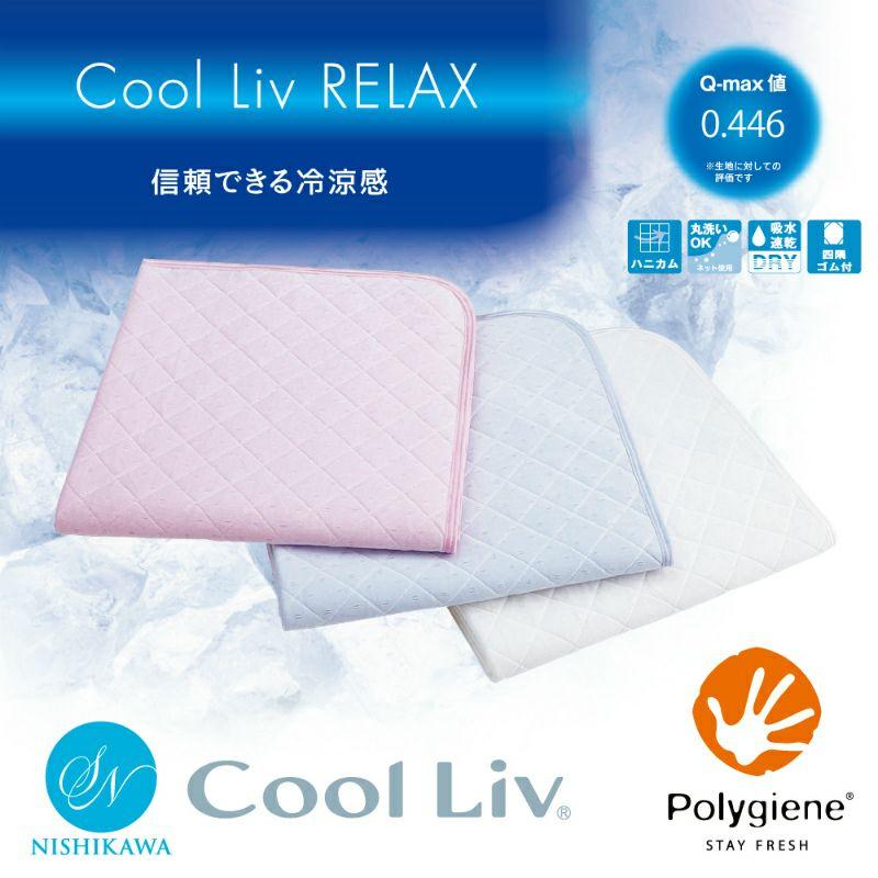 [クールリブ]Cool Liv RELAX/パッドシーツ (シングル)100 x 205cm  ピンク・ブルー・ホワイト