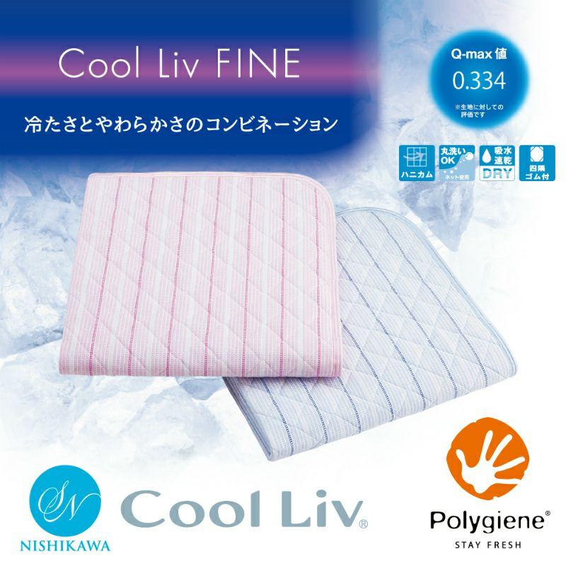 [クールリブ]Cool Liv FINE/パッドシーツ (セミダブル)120 x 205cm  ピンク・ブルー