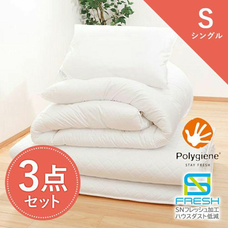[SNフレッシュプロ]掛け布団・ノンキルト敷き布団・枕セット シングル ホワイト