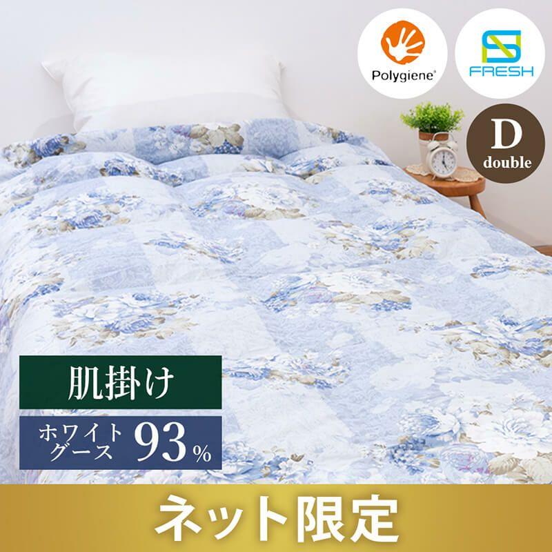 羽毛肌掛け布団 カナディアンナチュラルダウン ホワイトグース93% 0.4kg (ダブル)190×210㎝ ピンク・ブルー