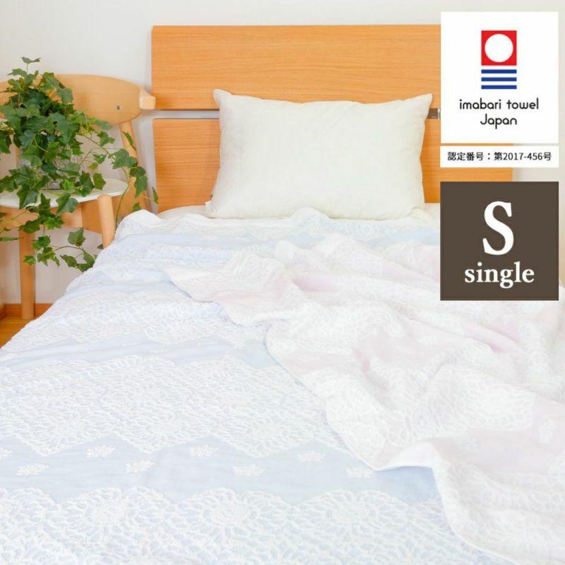 [昭和西川]今治パイルガーゼケット/リコリス 140×190cm ピンク・ブルー