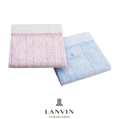 [LANVIN COLLECTION]タオルケット/ミラージュ (シングル)140×200cm ピンク・ブルー