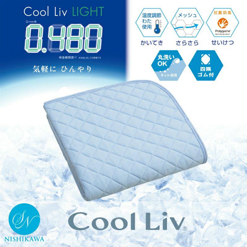 Cool Liv LIGHT/パッドシーツ (ダブル)140 x 205cm ブルー