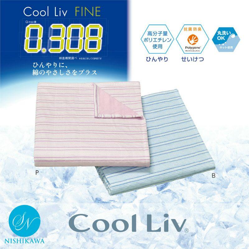 [クールリブ]Cool Liv FINE/リバーシブルケット (シングル)130×180cm ピンク・ブルー