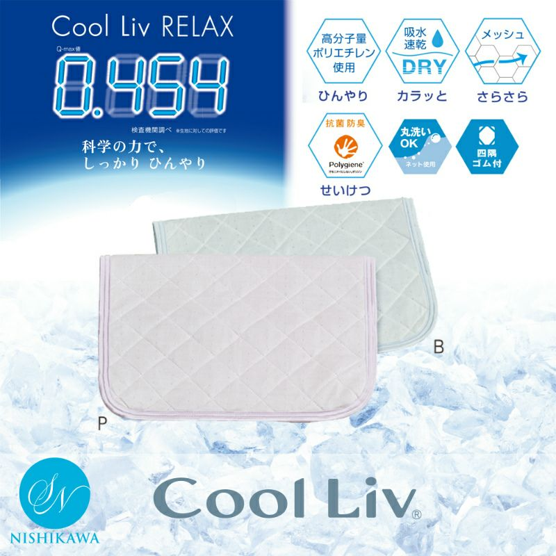 Cool Liv RELAX/ピロパッド 63×43cm用 ピンク・ブルー