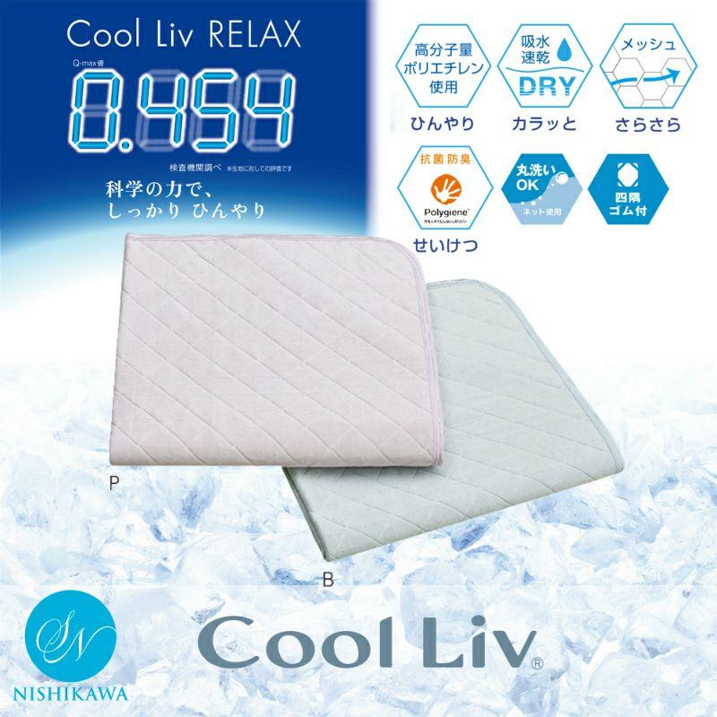 Cool Liv RELAX/パッドシーツ (シングル)100 x 205cm ピンク・ブルー