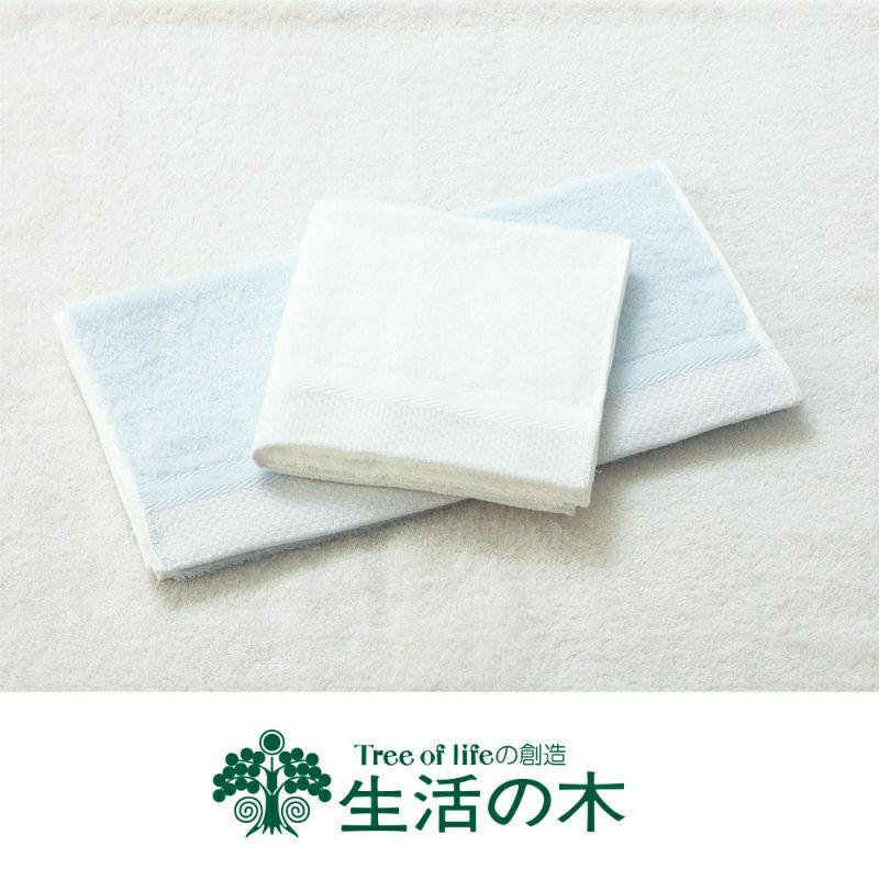 [生活の木]フェイスタオル/バスケット 34×75cm ベージュ・ブルー・ホワイト