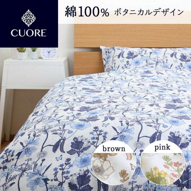[CUORE] 掛けふとんカバー/ポピー シングル シングル 150×210cm ピンク/ブラウン/ブルー