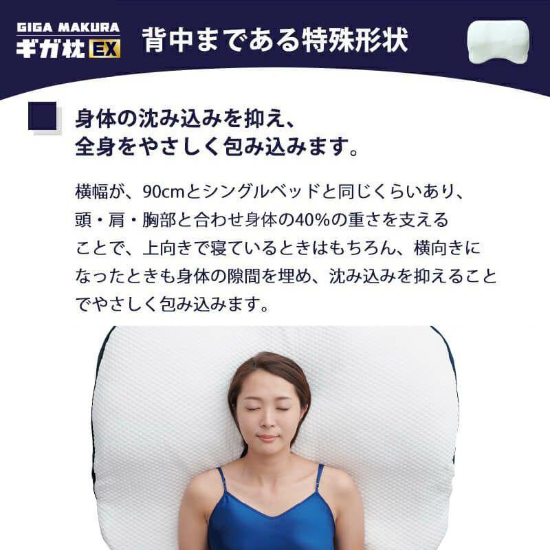 ギガ枕 90×70㎝ DR-10000