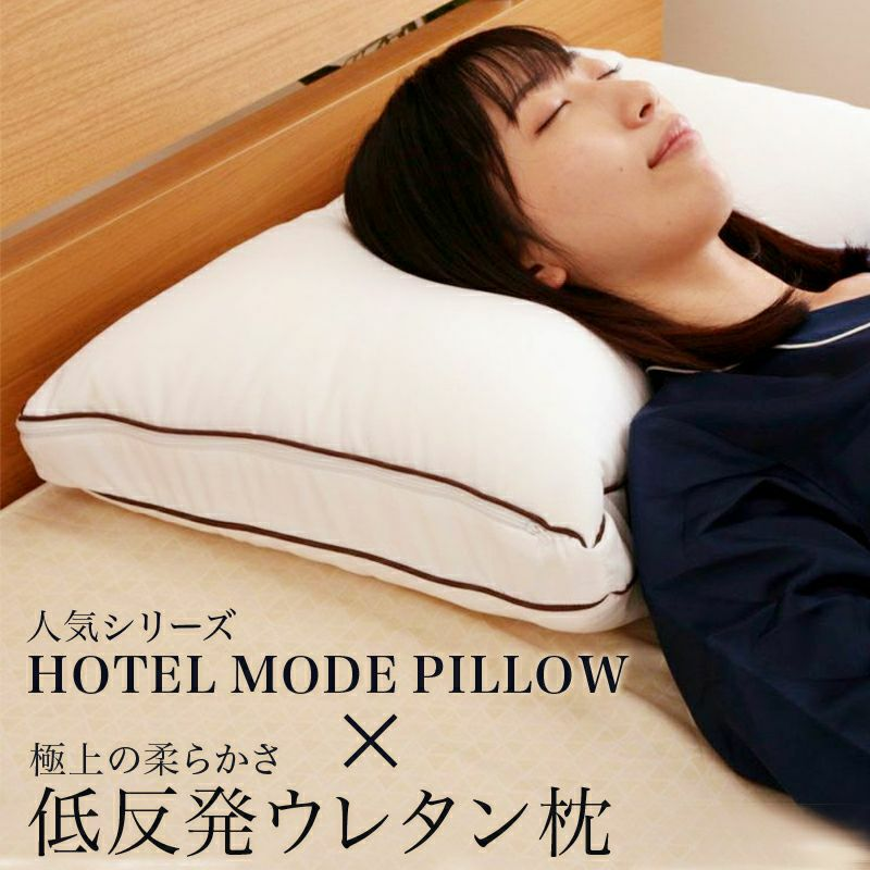 ホテルモードピロー アメイジング 約60×40cm