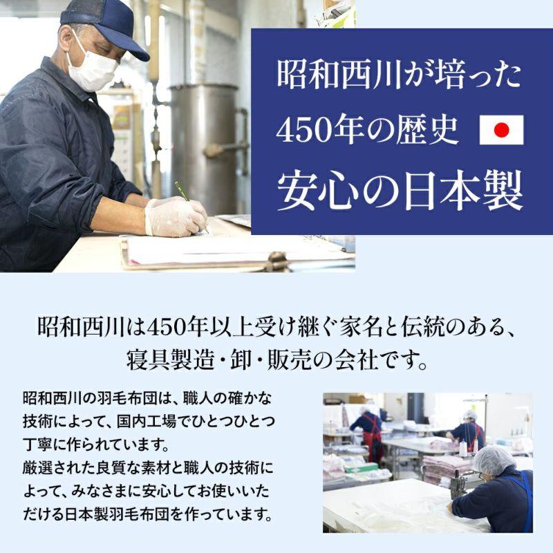 羽毛ふとん 日本製ドイツ産マザーグース95% セミダブルロングタイプ