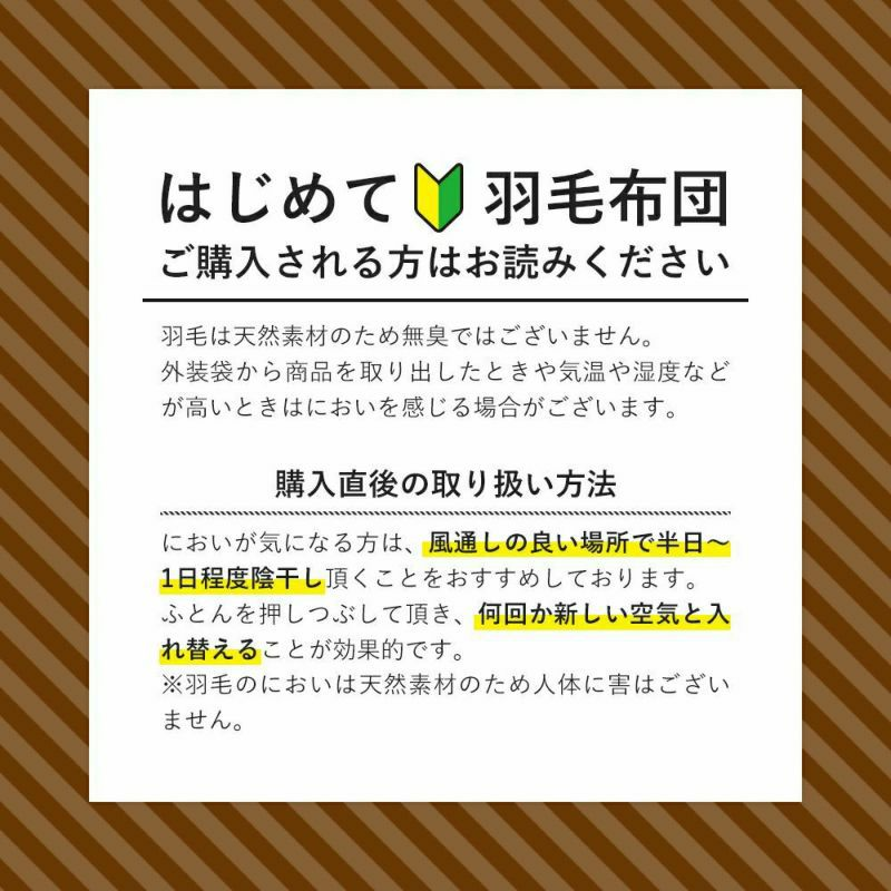 羽毛ふとん 日本製ドイツ産マザーグース95%ダブルロングタイプ