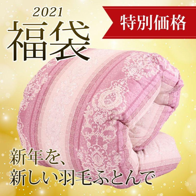 [昭和西川の福袋]羽毛布団 ブルガリア産ホワイトグースダウン93% 1.6kg ダブル ピンク