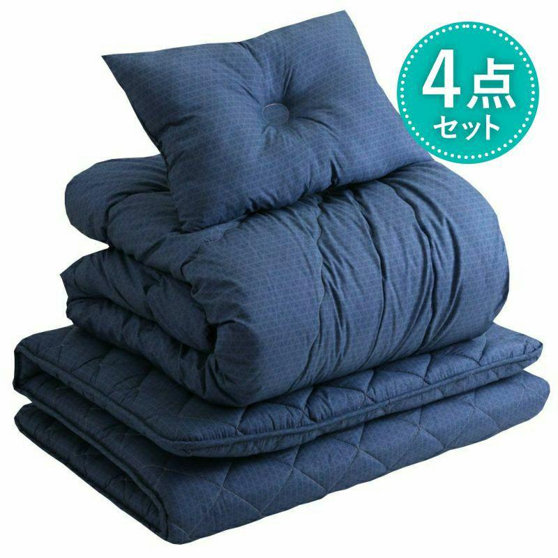 洗える 寝具4点(軽量掛けふとん・超軽量掛けふとん・敷きふとん・まくら)セット シングル ベージュ・ネイビー・グレー