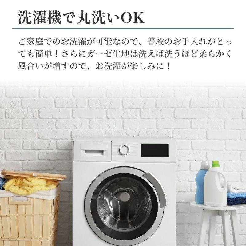 コットンガーゼの洗える掛けふとん/バロール肌掛け布団