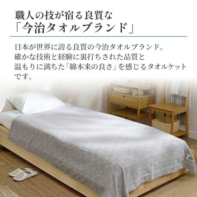 【2枚セット】 ふんわり柔らか今治タオルケット/コンフェティ