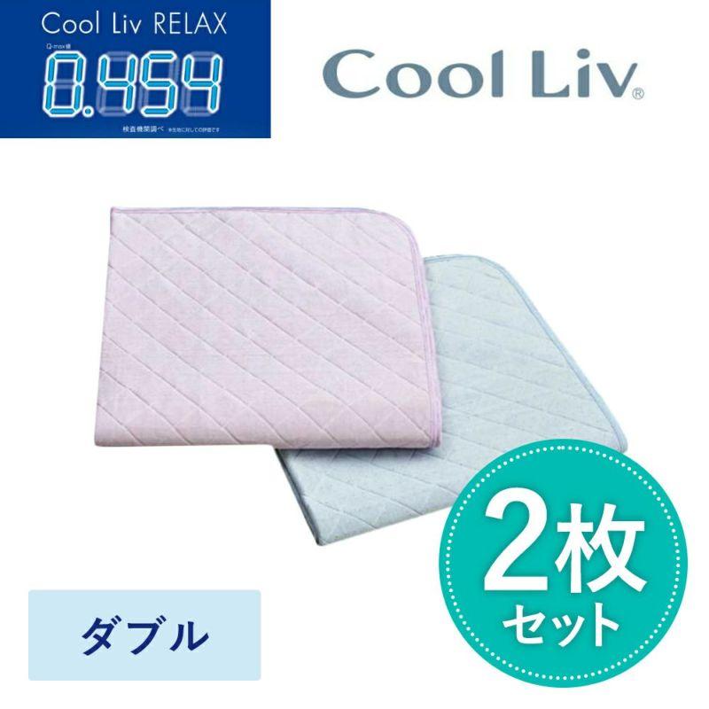 【2枚セット特価】[クールリブ]Cool Liv RELAX/パッドシーツ (ダブル)