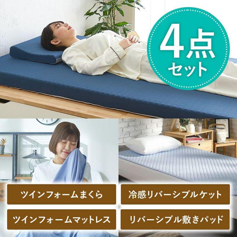 冷感安眠リバーシブル寝具4点セット