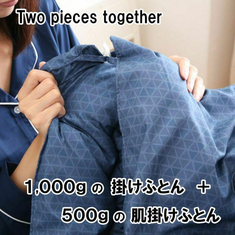 【2枚セット特価】365日使える 2枚合わせ合繊掛けふとん