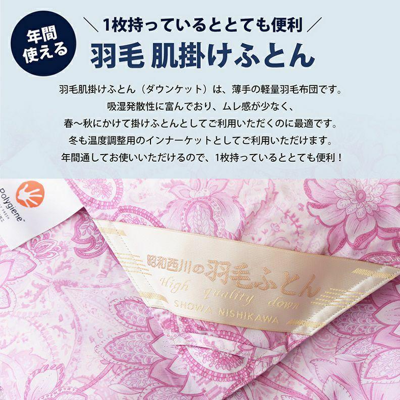 【2枚セット特価】羽毛肌掛けふとん日本製ドイツ産グース93% シングルロング