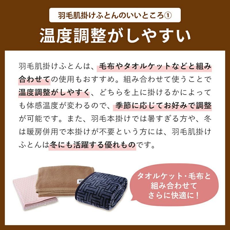 数量限定】2枚セット特価 タオルケット付き!羽毛肌掛けふとん日本製ドイツマザーグースダウン95% シングル