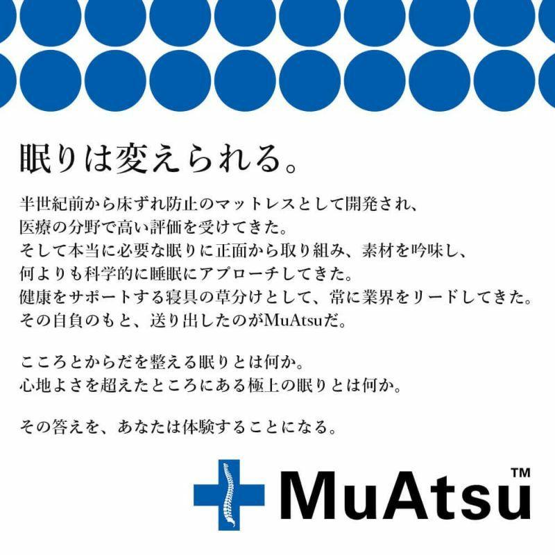 muatsu Sleep Spaムアツスリープスパ】BASICハード Sp-2シングル