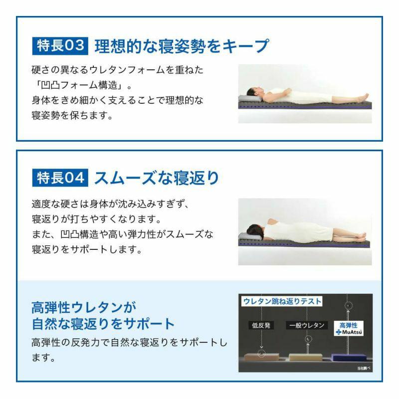 【muatsu Sleep Spaムアツスリープスパ】PLATINUMハードSp-2シングル