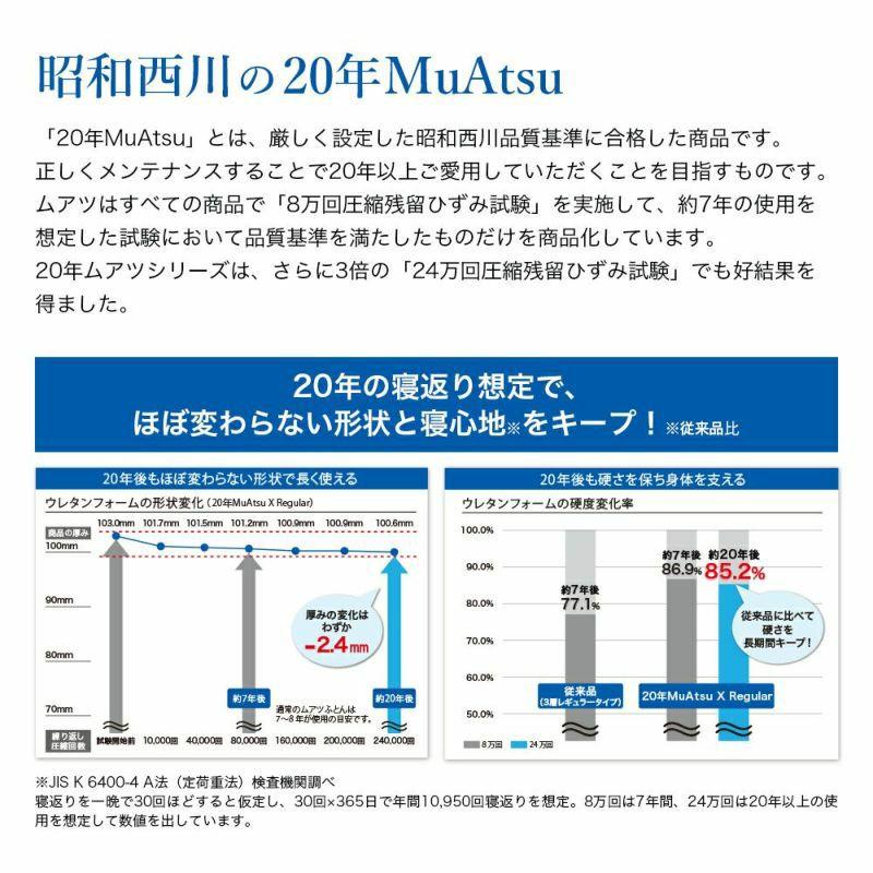 【muatsu Sleep Spa】スリープ スパ Xシングル