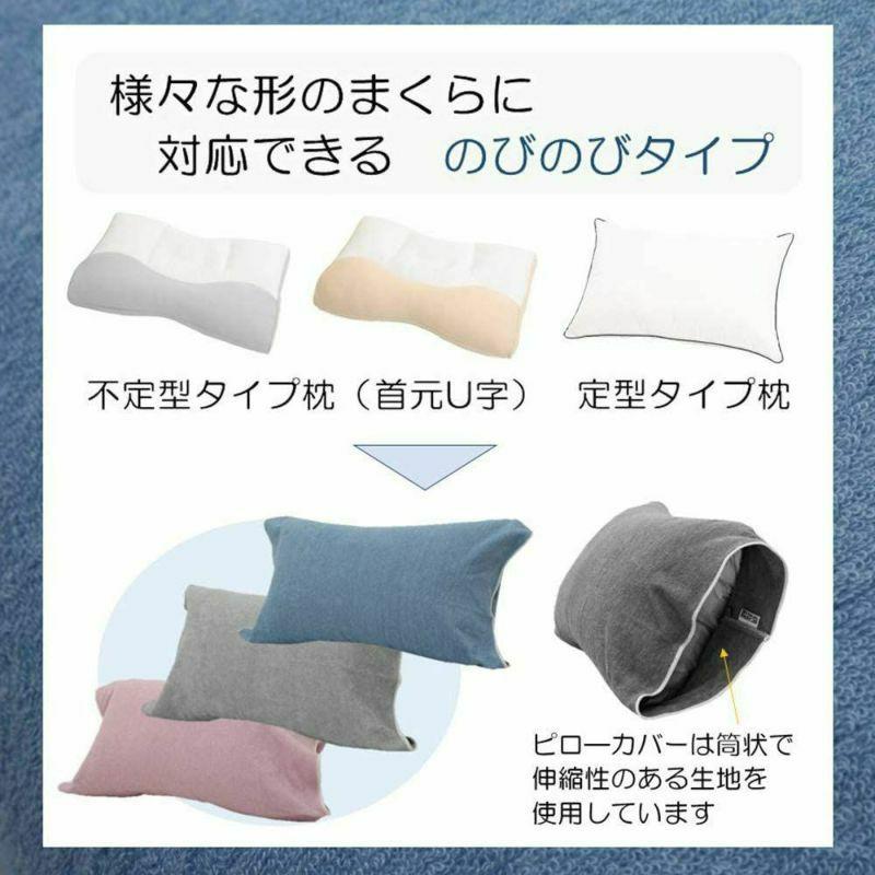 2個セット特価】ホテルモードピロー&今治タオルまくらカバー(ピローカバー)セット